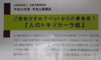 トキソカラ.jpg