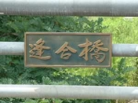 aiaibashi-name.jpg