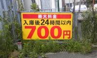 七百円.jpg