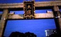 大宮神社.jpg