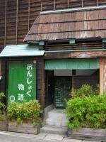 onsyoku.jpg