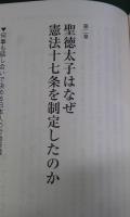 聖徳太子.jpg