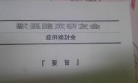 研友会.jpg