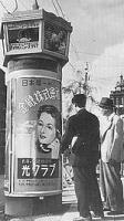 150px-Advertisement_for_Hikari_Club.jpg
