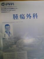 腫瘍外科.jpg