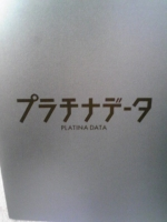 プラチナ.jpg