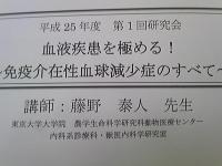 藤の先生.jpg