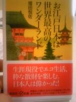 江戸.jpg