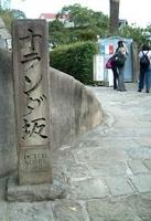 阪.jpg