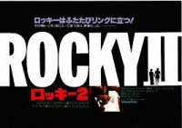 ロッキー2.jpg