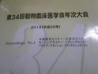 学会.jpg