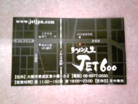 ジェット.jpg