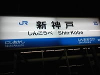 新神戸.jpg