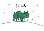 猫の森.jpg