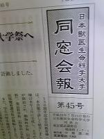 会報.jpg