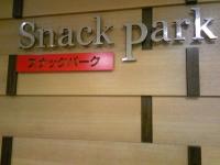 スナックパーク.jpg