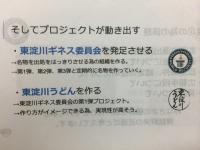 うどん.JPG