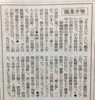 編集手帳.JPG