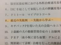 失敗例.JPG