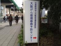 大阪がん循環器病.JPG