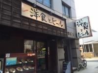 フレンドシップ.JPG