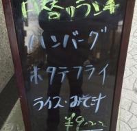 日替わり.JPG
