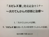 てんかん.JPG