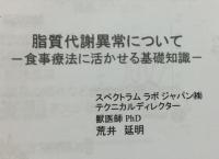 代謝.JPG