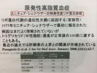 高脂血症.JPG