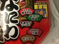 芋たこなんきん.JPG