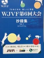 WJVF6.JPG