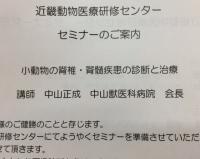 近畿動物医療研修センター.JPG