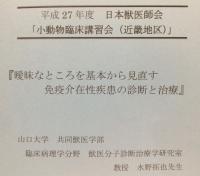 セミナー.JPG