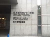 都市センターホテル.JPG