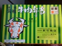 牛肉弁当.JPG