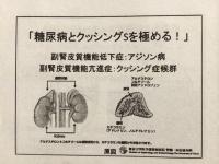 クッシング.JPG