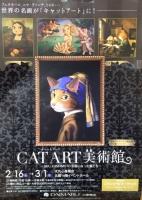 キャットアート.JPG