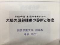 JVCセミナー.JPG