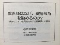 健康診断.JPG