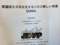 SDMA.JPG