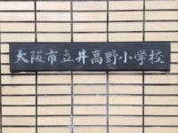 井高野.JPG