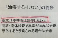 治療しない.JPG