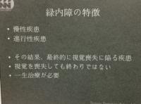 緑内障.JPG