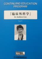 臨床外科学.JPG