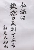 鉄砲.JPG