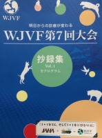WJVF写真 2.JPG