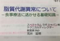 脂質代謝.JPG