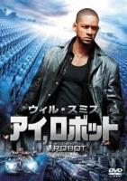 アイロボット.png