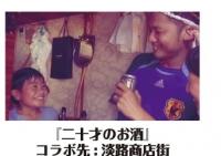 二十才のお酒.jpg