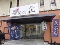天ぷら.png